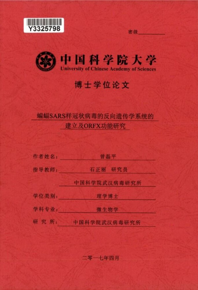 Front cover of Phd dissertation by Lei Ping Zeng at Wuhans Insitute of Viology